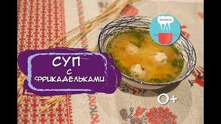 Суп с Фрикадельками за 30 Минут | Вкусно и Быстро