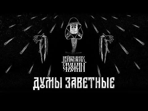 Смотреть клип Нейромонах Феофан - Думы Заветные