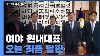 여야 원내대표 '최종 담판'...오후 5시 국회의장실 …