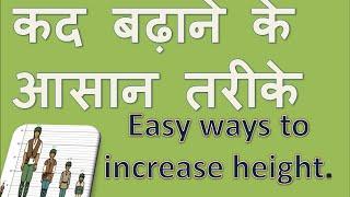Easy ways to increase height | कद बढ़ाने के आसान तरीके ।
