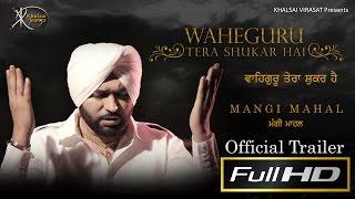 Latest Punjabi Songs 2015 | Mangi Mahal | Rupin Kahlon | Waheguru Tera Shukar Hai | Official Trailer