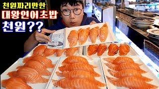 천원짜리만하다구?? 대왕연어초밥 천원?? 30개먹고사장님안놀라심 Giant Salmon Sushi Mukbang 야식이 먹방