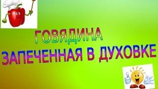 ГОВЯДИНА ЗАПЕЧЕННАЯ В ДУХОВКЕ.РЕЦЕПТ.