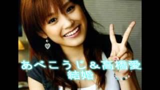 元モーニング娘のリーダーで女優の高橋愛さんとお笑い芸人のあべこうじ...