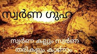 സ്വർണ ഗുഹ - Gold mining in india | english company  began mining for gold | gold mining in tamilnadu