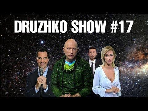 Дружко Шоу #17.