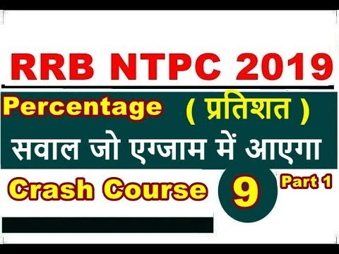 Percentage Tricks and shortcuts in hindi Part-1 for Ntpc 2019 |GROUP D 2019  | Railway| Jitu sir math