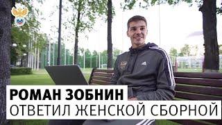 Роман Зобнин ответил на вопросы женской сборной l РФС ТВ