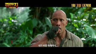 [쥬만지: 새로운 세계]  Legacy 30초 영상