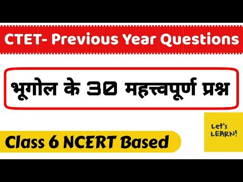 30 Important Questions of Geography | CTET Previous Year | NCERT Class 6