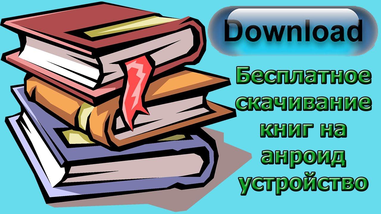 скачать книги на