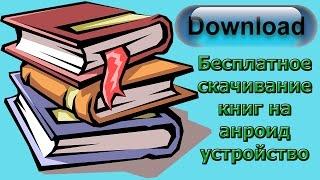 Как бесплатно скачать книги на андроид-устройство?(В этом видео я показываю вам, как бесплатно скачать книги на андроид-устройство. Название программы: Cool..., 2015-12-27T15:35:32.000Z)
