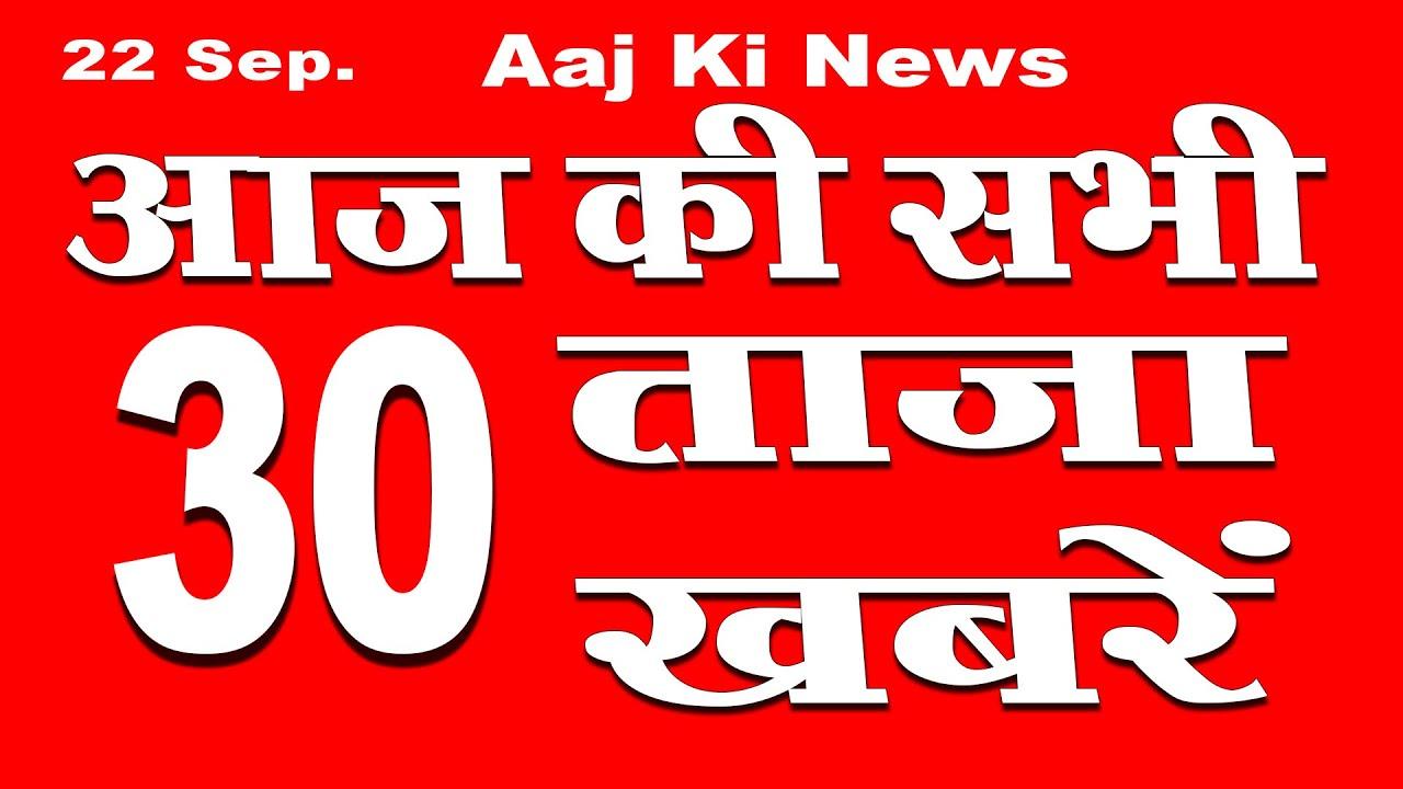 आज की सभी ताजा खबरें | morning news | aaj ki news | Mukhya Samachar | taja khabar | mobile news 24.