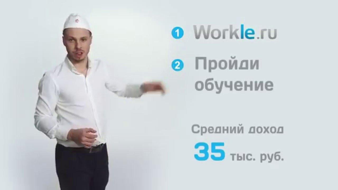 Сьотреть видео работа вworkle