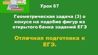 Урок 67 Геометрическая задача (3) о конусе на подобие фигур из открытого банка заданий ЕГЭ