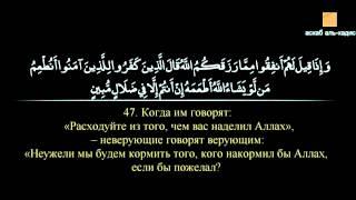 """Сура 36 """"ЙА-СИН"""" (араб+рус) Абу Бакр Шатри"""