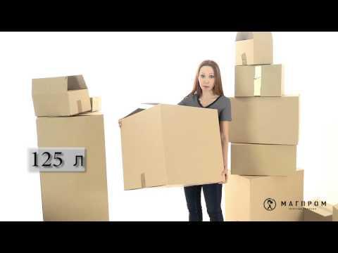 Картонные коробки 125 л