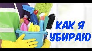 Генеральная уборка квартиры – Как я убираюсь дома – My cleaning routine(, 2016-11-02T10:39:51.000Z)