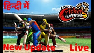 Real Cricket18 Live Stream