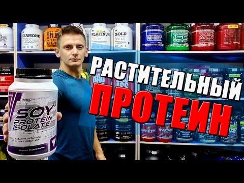 Соевый протеин для похудения отзывы
