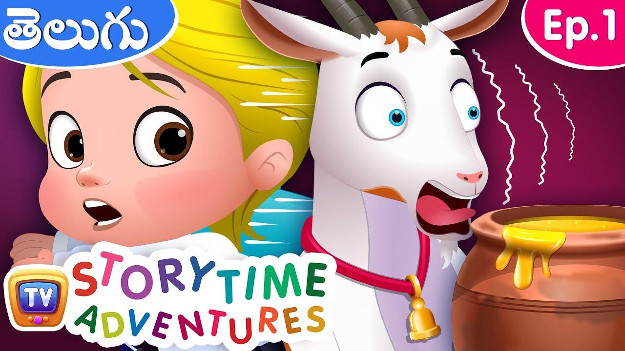 తెలివైన మేక (The Clever Goat) - Storytime Adventures Ep. 1 - ChuChu TV Telugu