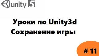 Уроки по Unity3d #11 - Сохранение игры