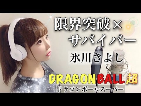 限界突破×サバイバー/氷川きよし【フル歌詞付き】-cover(アニメ『ドラゴンボール超』主題歌)(ドラゴンボールスーパー/DRAGON BALL SUPER/DRAGONBALL)