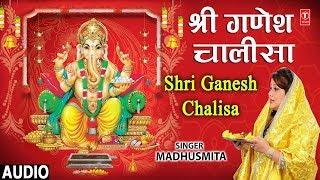 श्री गणेश चालीसा I MADHUSMITA I New Latest Ganesh Bhajans I Full Audio Song