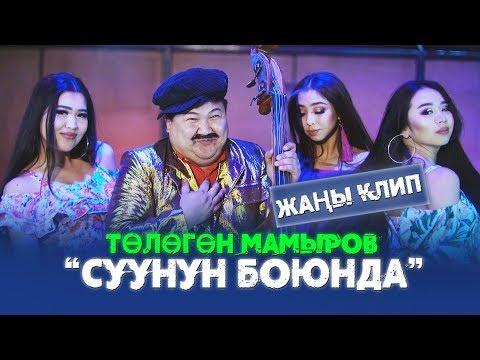 Тологон Мамыров - Суунун боюнда / Жаны клип 2019