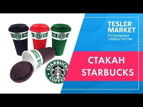 Стакан Starbucks (Старбакс) с силиконовой крышкой