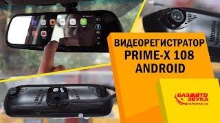 Штатное зеркало с видеорегистратором Prime-X 108 Android. Максимальный функционал