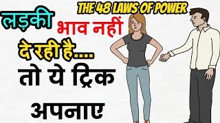 How to Ignore People / Part-22/ LAW 36 / LAW 37/ the 48 laws of power/ Effortlees gk