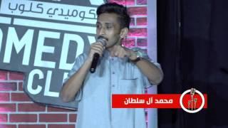 محمد السلطان - زمن البزرنة انتهى #الكوميدي_كلوب