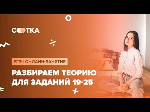 Разбираем теорию для заданий 19-25 | ЕГЭ АНГЛИЙСКИЙ 2020 | Онлайн-школа СОТКА