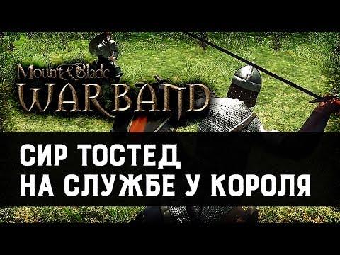 Сир Тостед на службе у короля | Mount and Blade: Warband