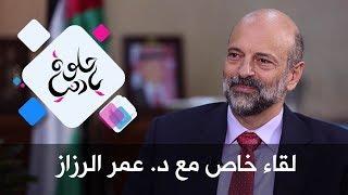 لقاء خاص مع د. عمر الرزاز