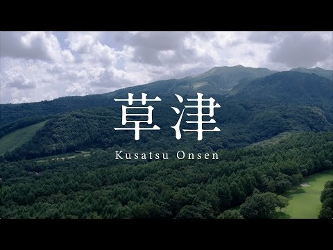 kusatsu-onsen,-japan---summer---4k-(ultra-hd)-/-草津温泉