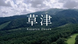 Kusatsu Onsen, JAPAN - Summer - 4K (Ultra HD) / 草津温泉 thumbnail