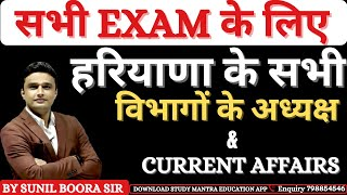 Haryana police constable science Haryana current affairs national current affairs by sunil boora sir
