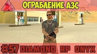 Diamond RP Onyx [#57] Ограбление АЗС [SAMP]