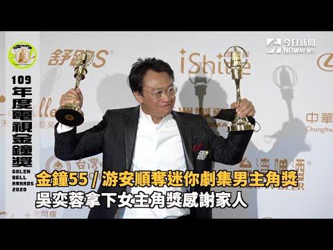 金鐘55/游安順奪迷你劇集男主角獎 吳奕蓉拿下女主角獎感謝家人