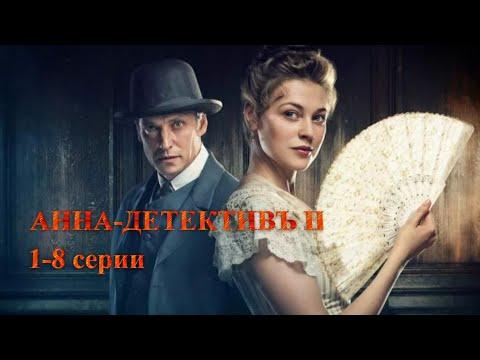 Детектив «Cпaccкaя» (2020) 1-8 серия из 16
