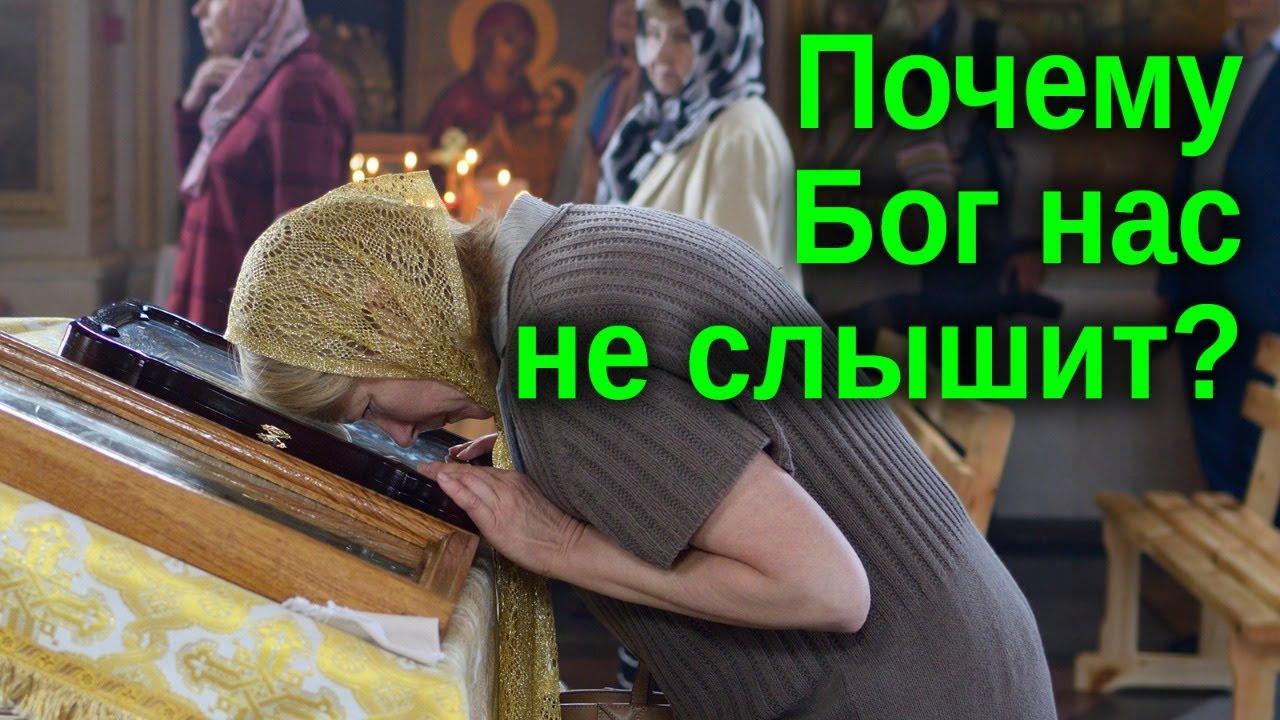 Три условия действенной молитвы