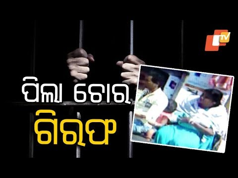 Police arrest two persons, rescue newborn missing from Patnagarh hospital