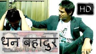 Dhan Bahadur - Nepali Short Film (2011)