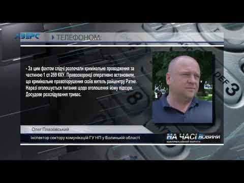 ТРК Аверс: У Луцьку замінували ЦУМ та ГУНП