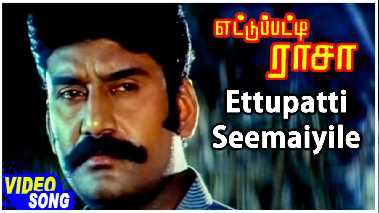 Ettupatti Raasa Tamil Movie Songs   Ettupatti Seemaiyile Song   Napoleon   Khushboo   Oorvasi   Deva