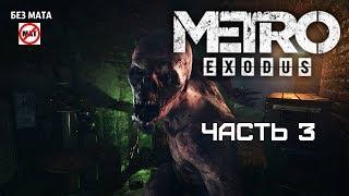 METRO: EXODUS ➤ПРОХОЖДЕНИЕ (БЕЗ МАТА) №3 ➤ Волга