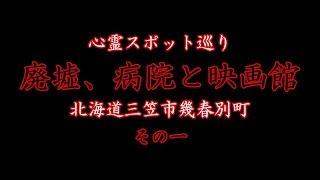 【心霊スポット巡り】廃墟、病院と映画館~三笠市幾春別町