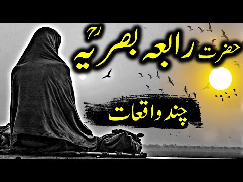 Hazrat Rabia Basri (RA) Ki Zindagi Ke Waqiat || Rabia Of Basra || गुणी स्त्री